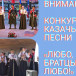 Конкурс казачьей песни «Любо, братцы, любо!»