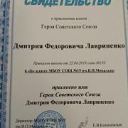 Казачьим объединениям присвоены имена Героев Советского Союза