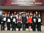 Дни открытых дверей в казачьих кадетских корпусах