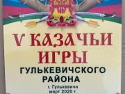 V «Казачьи Игры Гулькевичского района»