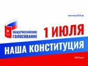 Общероссийское голосование по поправкам к Конституции Российской Федерации