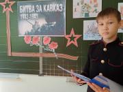 День освобождения Краснодарского края и победа в Битве за Кавказ