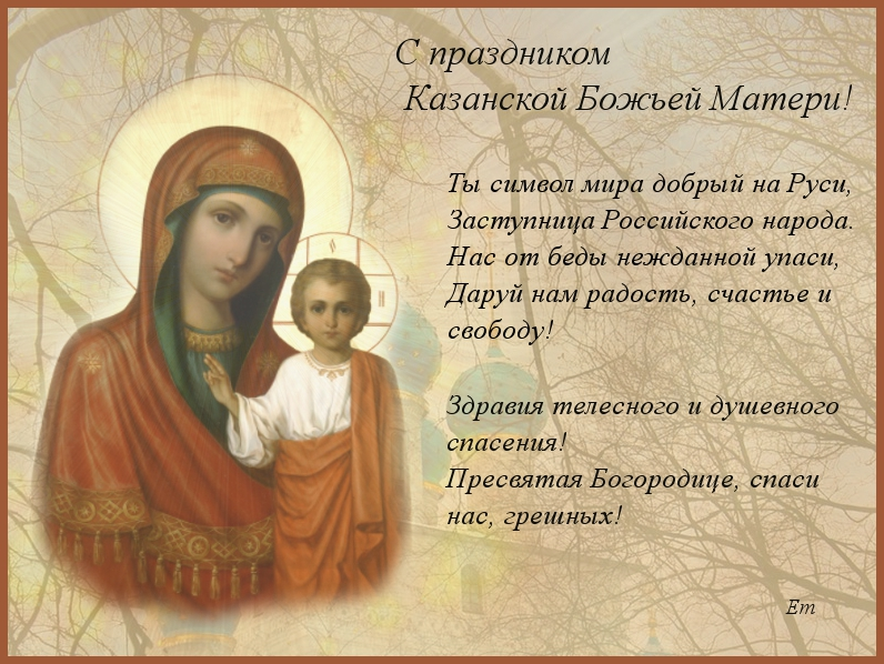 Поздравления с днем иконы божией матери 86